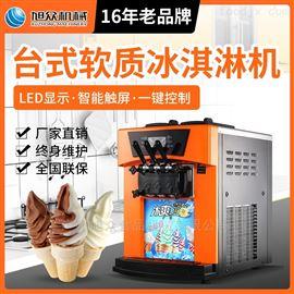 BQL-928T冰凉夏日水果味软冰淇淋机多少钱一台