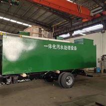 台湾鄉鎮學校污水處理一體化設備