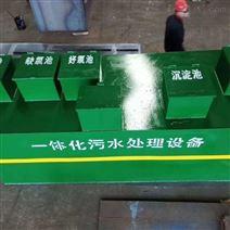 台湾醫院城鎮新農村改造污水處理一體化設備