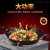 顺德顺芯科组合商用电磁炉供应台式凹面炒菜