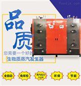 0.6吨生物质蒸汽发生器环保无烟免司炉工