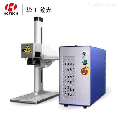 smart-2华工激光便携式光纤激光打标机喷码机