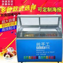 綠科商用卧式桶裝手工冷凍冰淇淋展示櫃