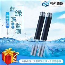 浮標系統常五水質檢測藍綠藻葉綠素感測器
