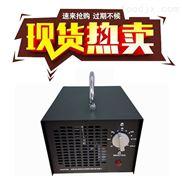 綠安潔5g臭氧發生器高濃度臭氧機空氣消毒機