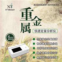 茶葉中重金屬快速定量檢測儀