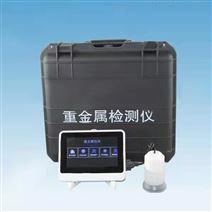 調味品重金屬安全檢測儀