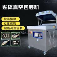 厂家直销-多功能贴体真空包装机食品级专用