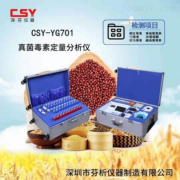 小麦真菌毒素快速检测仪器