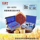 玉米真菌毒素荧光定量测定仪供应