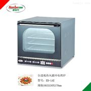 EB-1AE熱風循環電烤爐/烤蛋撻/烤雞