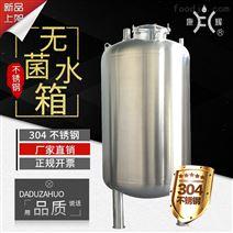 304不锈钢无菌水箱卫生级316水箱供水设备