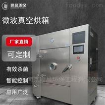 干燥机-多功能微波加热设备-微波真空烘干机
