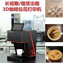 咖啡機租賃 3D咖啡拉花打印機出租服務