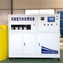厂家直销 一体式PCR实验室污水处理设备