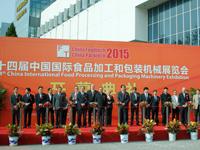 各大展商齐聚第十四届中国国际食品加工和包装机械展览会