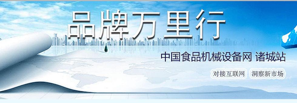 2016品牌万里行诸城站专题