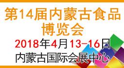 2018第十四届内蒙古食品博览会