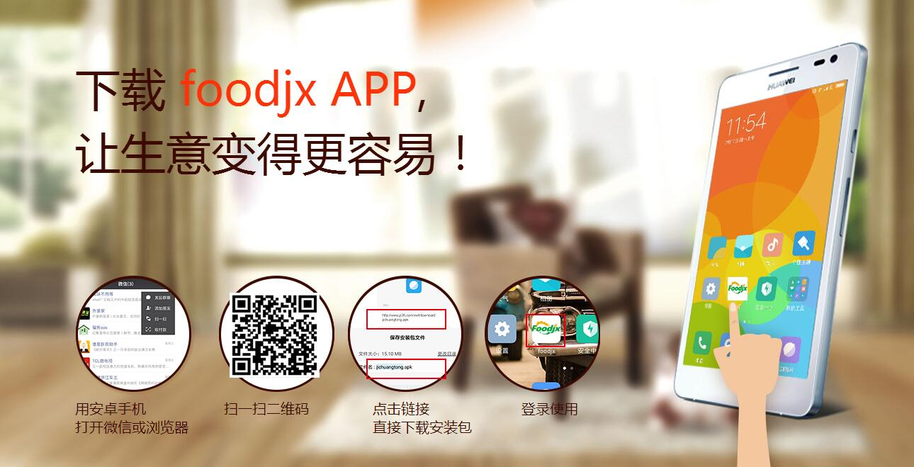 foodjx APP 上线专题