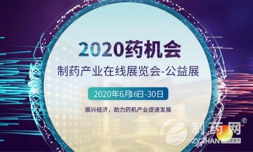 距離2020藥機會開展還有25天,這份指南請收好!
