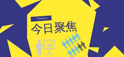 食品機械設備網6月3日行業熱點聚焦