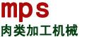 MPS肉类加工机械(北京)有限公司