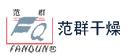 江苏省范群干燥秒速赛车有限公司