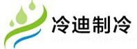 上海冷迪实业有限公司