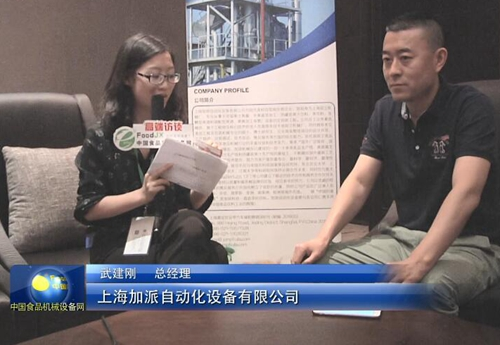 foodjx专访上海加派自动化设备有限公司武总