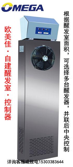 供应智能调控温湿度带定时醒发室控制器