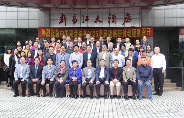 中国果蔬装备2025发展战略研讨会