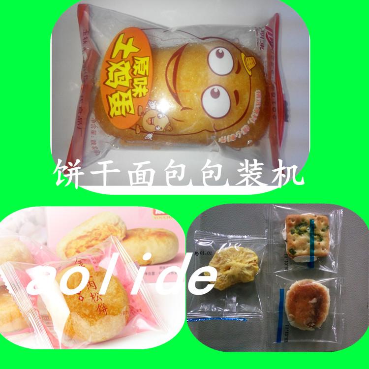 法式小面包包装机视频价格图片