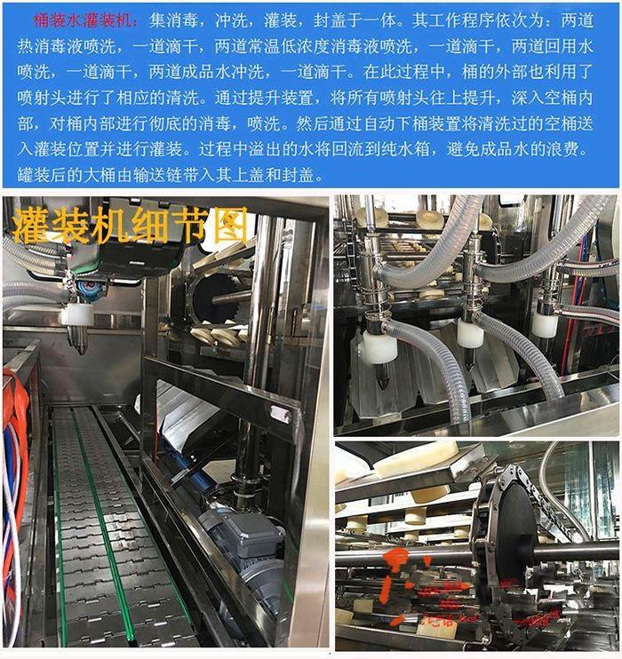 供应桶装水灌装机_中国食品机械设备网
