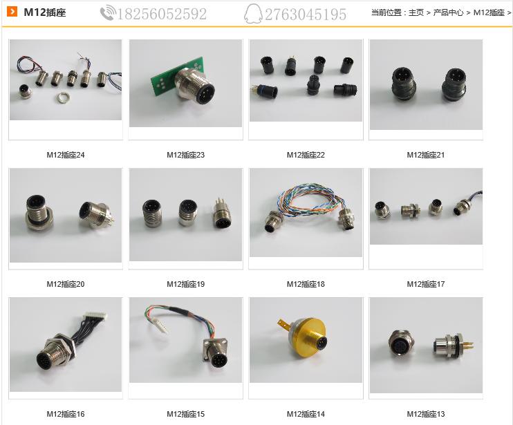 走进上海科迎法 上海科迎法电气科技有限公司,成立于2009年4月,位于上海市松江高科技工业园涞寅路1881号(距离上海虹桥机场公有15分钟的车程)。公司的管理团队拥有科学精益的管理经验,资深的技术团队拥有丰富电气连接与传感器产品开发、生产工艺技术。 公司成功通过了ISO9001: 2015国际质量体系认证,公司通过TS16949汽车行业质量体系认证。型谱系列产品成功取得了欧盟CE/LVD、CE/EMC、 IP67防护等级认证。公司通过中国制造TUV供应商认证。产品的质量可靠性与技术标准已达到国际、国内技