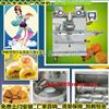 江苏月饼机价格 济南月饼成型机 广州自动月饼机 山东月饼馅机