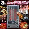 HX-50D土耳其烤肉机(电加热)