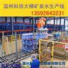 整套桶装水纯净水生产线设备价格|全自动大桶装矿泉水加工设备厂家